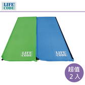 LIFECODE《馬卡龍》雙面可用自動充氣睡墊-厚3cm (紫配綠)2入組