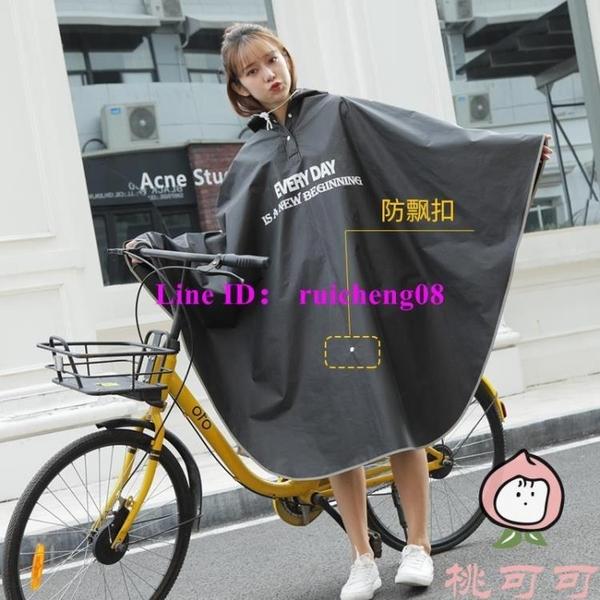 自行車雨衣單人騎行學生男女成人全身電瓶電動單車可愛雨披【桃可可服飾】