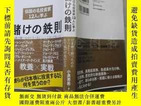 二手書博民逛書店儲けの鉄則(32開罕見日文原版)Y16472 小泉秀希 ダイセモ