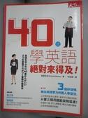 【書寶二手書T4/語言學習_KSQ】40歲學英語 絕對來得及_菊間宏美
