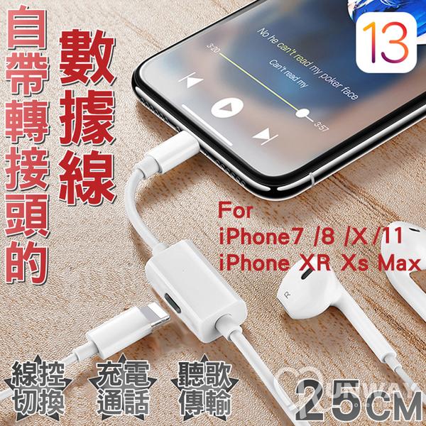 IOS13 iphone X 11 充電聽歌 二合一 耳機轉接 數據線 25cm 一線二用 轉換器 lightning 手機 充電線