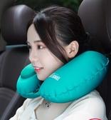 u型枕按壓充氣枕頭旅行必備神器靠枕午睡枕坐車便攜脖子護頸枕 夏季上新