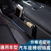 一件免運-汽車收納盒座椅夾縫車載座椅縫隙儲物盒車內收納袋掛袋置物盒用品