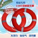 救生圈 船用救生圈大人游泳圈專業成人2.5公斤5556型塑料實心泡沫CCS認證 米家WJ
