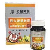 宏醫百大蔬果酵素天然素食B群+鐵(30顆/瓶)