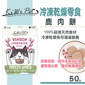 【SofyDOG】KIWIPET 天然零食 貓咪冷凍乾燥系列 鹿肉餅
