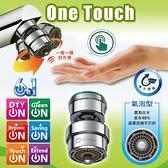 金德恩 台灣製造 省水省錢One Touch 萬向抗菌省水開關/ 萬向省水閥(省水48%氣泡型)HP610N
