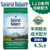 *KING*Natural Balance 低敏羊肉糙米成犬配方(原顆粒)4.5LB【78755】‧犬糧