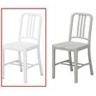 餐椅 CV-770-1 8070椅(白)【大眾家居舘】