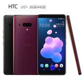 HTC U12+ / U12 Plus (6GB/64GB)前後雙鏡頭旗艦手機~送滿版玻璃螢幕保護貼+保護殼+64G記憶卡