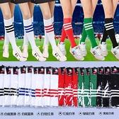 啦啦隊足球襪學生襪/中筒襪運動襪成人兒童【奇趣小屋】