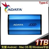 【南紡購物中心】ADATA 威剛 SE800 1TB Type-C 外接SSD固態硬碟《藍》