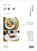 小日子享生活誌 6月號/2020 第98期:快回家吧 今天我煮飯