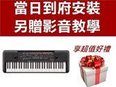 【61鍵電子琴】Yamaha PSR E263  E253進階機種【E-263 原廠配件 另贈好禮】 有琴架款