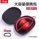 耳機套大收納包魔音頭戴式無線藍牙耳機袋裝索尼便攜保護盒子 完美計畫