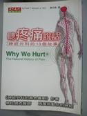 【書寶二手書T7/養生_MQV】聽疼痛說話-神經外科的13個故事_法蘭克‧佛杜錫克