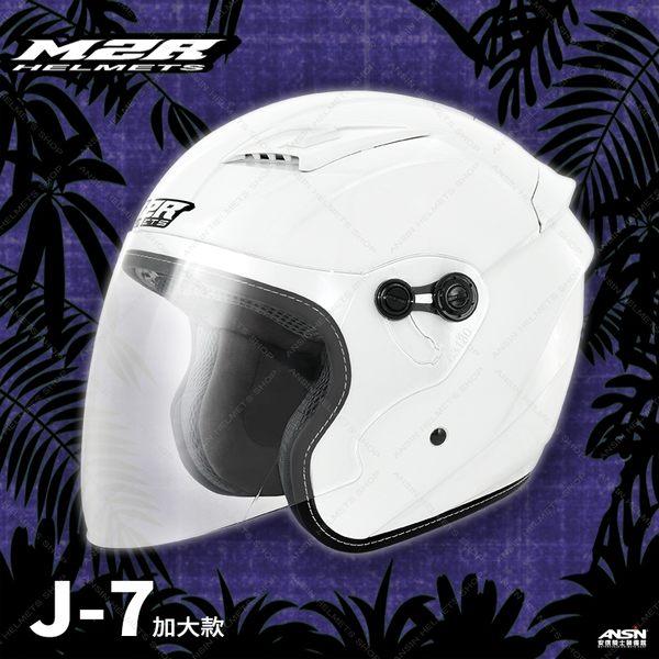 [中壢安信]M2R J-7 J7 素色 白 半罩 輕量 安全帽 四分之三 加大版 3XL