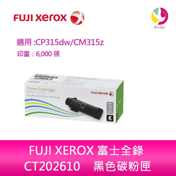 FUJI XEROX 富士全錄 CT202610 原廠原裝 高容量 黑色 碳粉匣 適用機型︰CP315dw/CM315z
