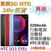 HTC U11 EYEs 手機64G,送 5200mAh行動電源+空壓殼+玻璃保護貼+清潔組,24期0利率