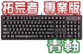 [地瓜球@] 曜越 Tt eSPORTS 拓荒者 專業版 機械式鍵盤~德製櫻桃牌 CHERRY 青軸