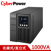 CyberPower 1000VA 直立型在線式不斷電系統 OLS1000C