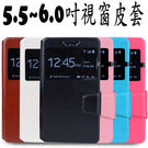 【5.5~6.0吋】MEIZU MX5/魅藍 Metal/魅藍 Note 共用萬用視窗皮套/側翻保護套/側開皮套/軟殼/支架斜立展示
