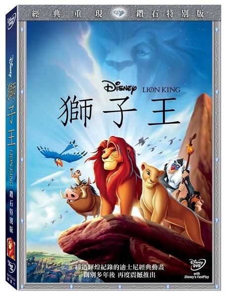 【停看聽音響唱片】【DVD】獅子王 鑽石特別版