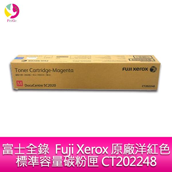 富士全錄 Fuji Xerox 原廠洋紅色標準容量碳粉匣 CT202248 適用 SC2020