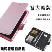 華為 Mate 10 Pro Mate10 nova 2i Nokia8 LG Q6 V30+ 商務皮套 手機套 皮套 月詩系列 手繩 插卡 全包覆