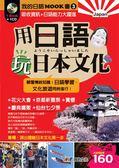 (二手書)用日語玩日本文化