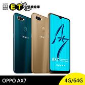 OPPO AX7 (4GB/64GB) 6.2吋 水滴螢幕 八核心 4G 雙卡 指紋辨識 臉部解鎖 智慧手機