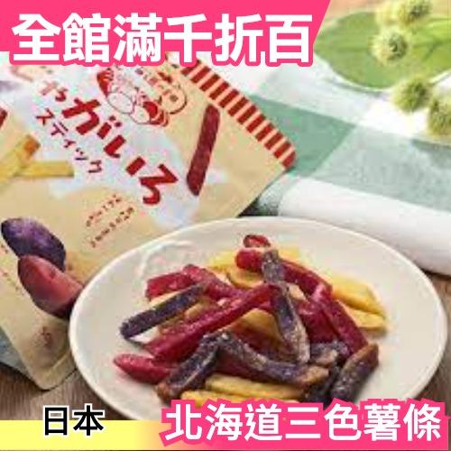 【12包】日本 北海道三色薯條 餅乾洋芋片 彩色馬鈴薯 北海道 和薯條三兄弟一樣好吃【小福部屋】