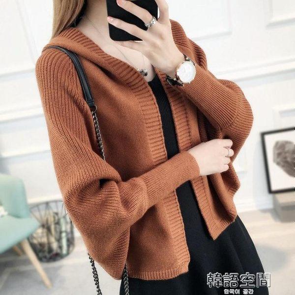 韓版潮外搭寬鬆秋裝女連帽針織衫女開衫短款外套女毛衣冬 韓語空間