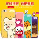 88柑仔店-~愛心笨笨鼠iPhone8plus藍光tpu手機殼卡通蘋果8手機套7P軟殼可愛