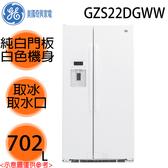【美國奇異GE】702L 對開門冰箱 GZS22DGWW 純白門板白色機身 送基本安裝