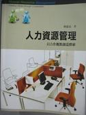 【書寶二手書T2/大學商學_XCP】人力資源管理-以合作觀點創造價值_簡建忠