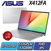 "X412FA-0198S10210U/冰河銀/I5-10210U/12G/512SSD/14"""