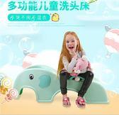 兒童洗頭椅 可折疊兒童洗頭躺椅寶寶洗頭椅小孩洗頭床加大號嬰兒洗發架可坐躺 NMS