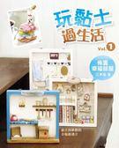 (二手書)玩黏土過生活(1):佈置幸福部屋