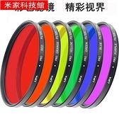 相機濾鏡 LIPA麗拍圓形彩色濾鏡 49-82mm紅橙黃綠藍紫全色單反相機色彩濾鏡 米家