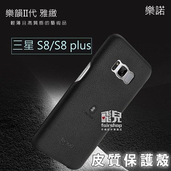 【妃凡】樂諾 Samsung S8 / S8+ 樂韻II系列 保護殼 手機殼 保護套 PU皮 輕薄 軟殼 植絨 (KA)