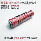 日本三洋 18650型鋰電池 2600AM 一顆