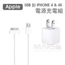 【marsfun火星樂】Apple 原廠品質 旅行充電組/ 30pin傳輸線/ 轉接頭/ USB充電器/ 充電線 iPhone4