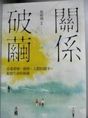 【書寶二手書T1/法律_NDU】關係破繭:走過愛情、親情、人際的關卡,綻放生命的新綠_楊晴翔