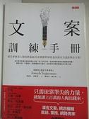【書寶二手書T4/行銷_IJQ】文案訓練手冊_喬瑟夫.休格曼