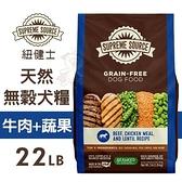 *KING*Supreme Source紐健士 天然無穀犬糧(牛肉+蔬果)22LB.0%穀物、無麩質.犬糧