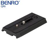 ★百諾展示中心★BENRO百諾 雲台快拆板QR-6 QR6(適用百諾S4.S6油壓雲台)