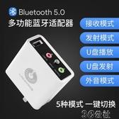 音頻接收器  電視機藍芽音頻發射器轉無線藍芽耳機藍芽5.0音頻接收器轉音響 3C公社