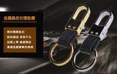 【真皮鑰匙扣】汽車用鑰匙圈 車載金屬環鑰匙扣環 腰掛夾扣
