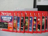 【書寶二手書T2/雜誌期刊_QBD】牛頓_251~260期間_共10本合售_尖端再生醫療等